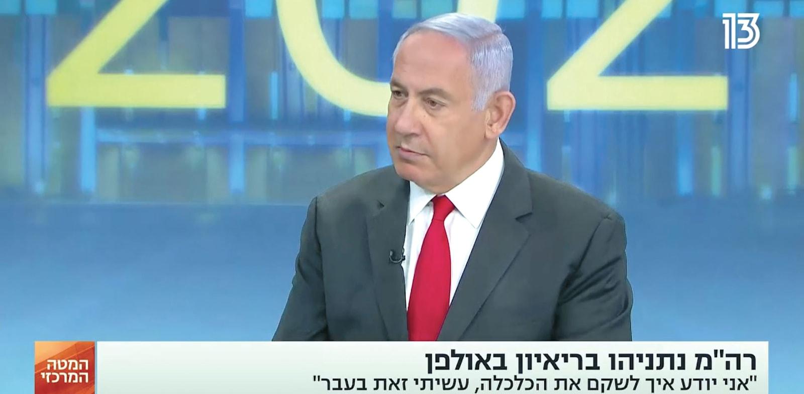 """ראש הממשלה בנימין נתניהו / צילום: צילום מסך מתוך התוכנית """"המטה המרכזי"""", חדשות 13"""
