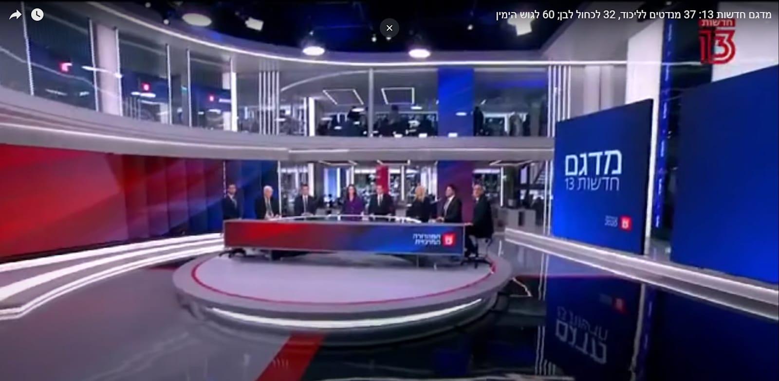 אולפן חדשות 13 / צילום: צילום מסך מתוך חדשות