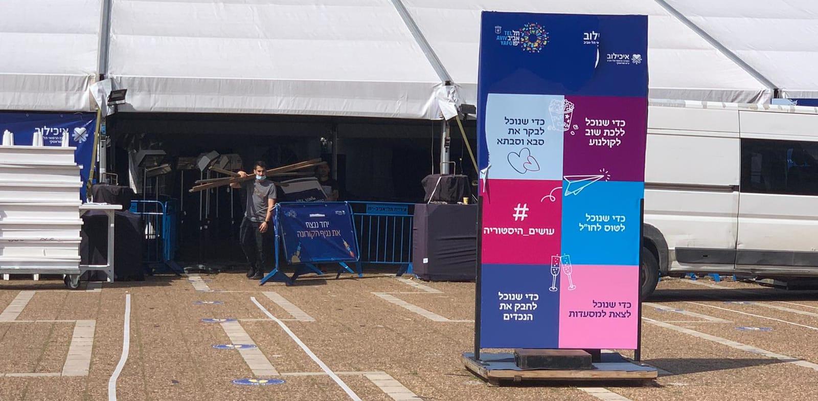 מתחם החיסונים לקורונה בכיכר רבין בתל אביב / צילום: שני אשכנזי