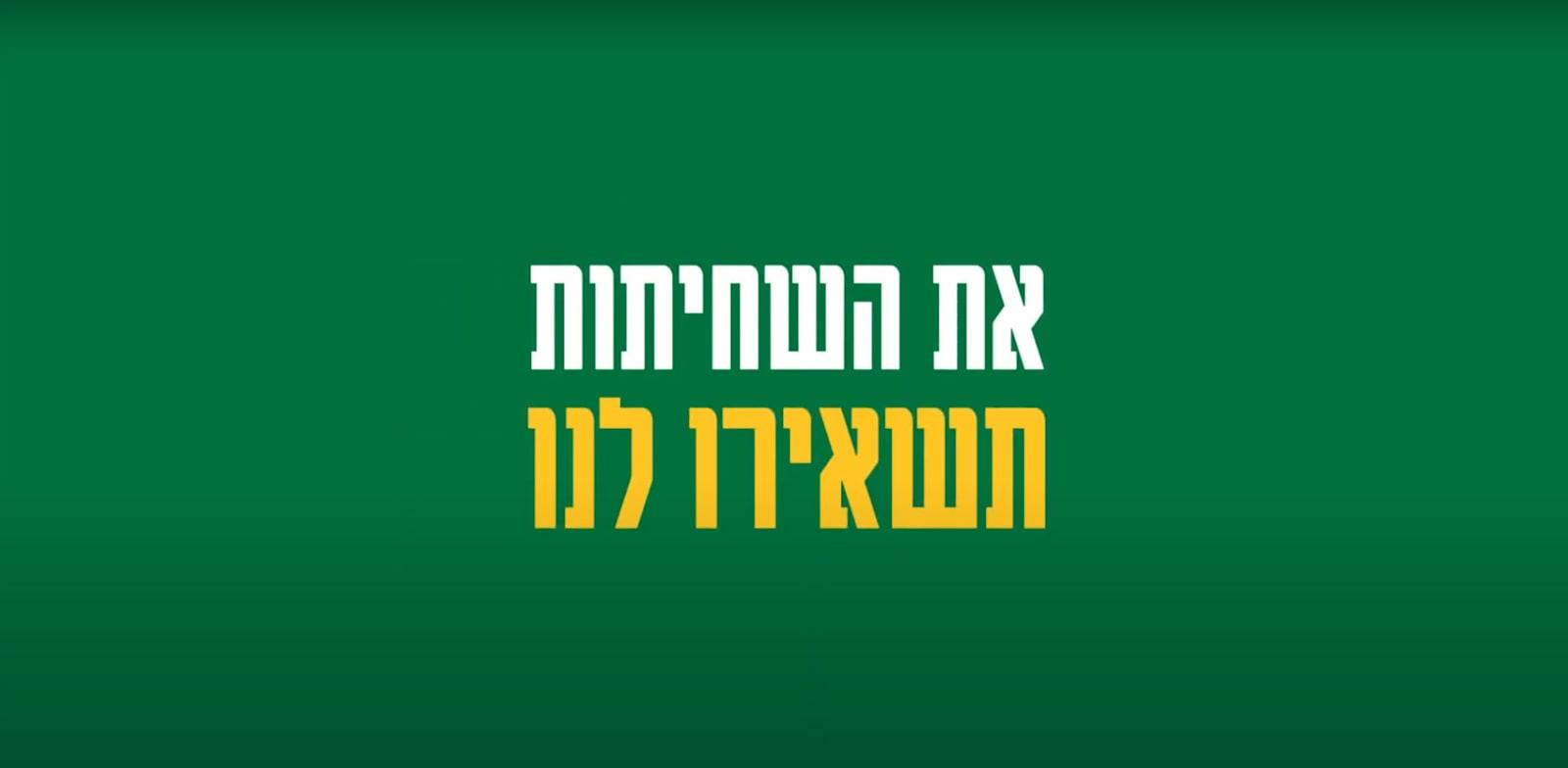 מתוך הקמפיין של טיב טעם / צילום: באומן-בר-ריבנאי
