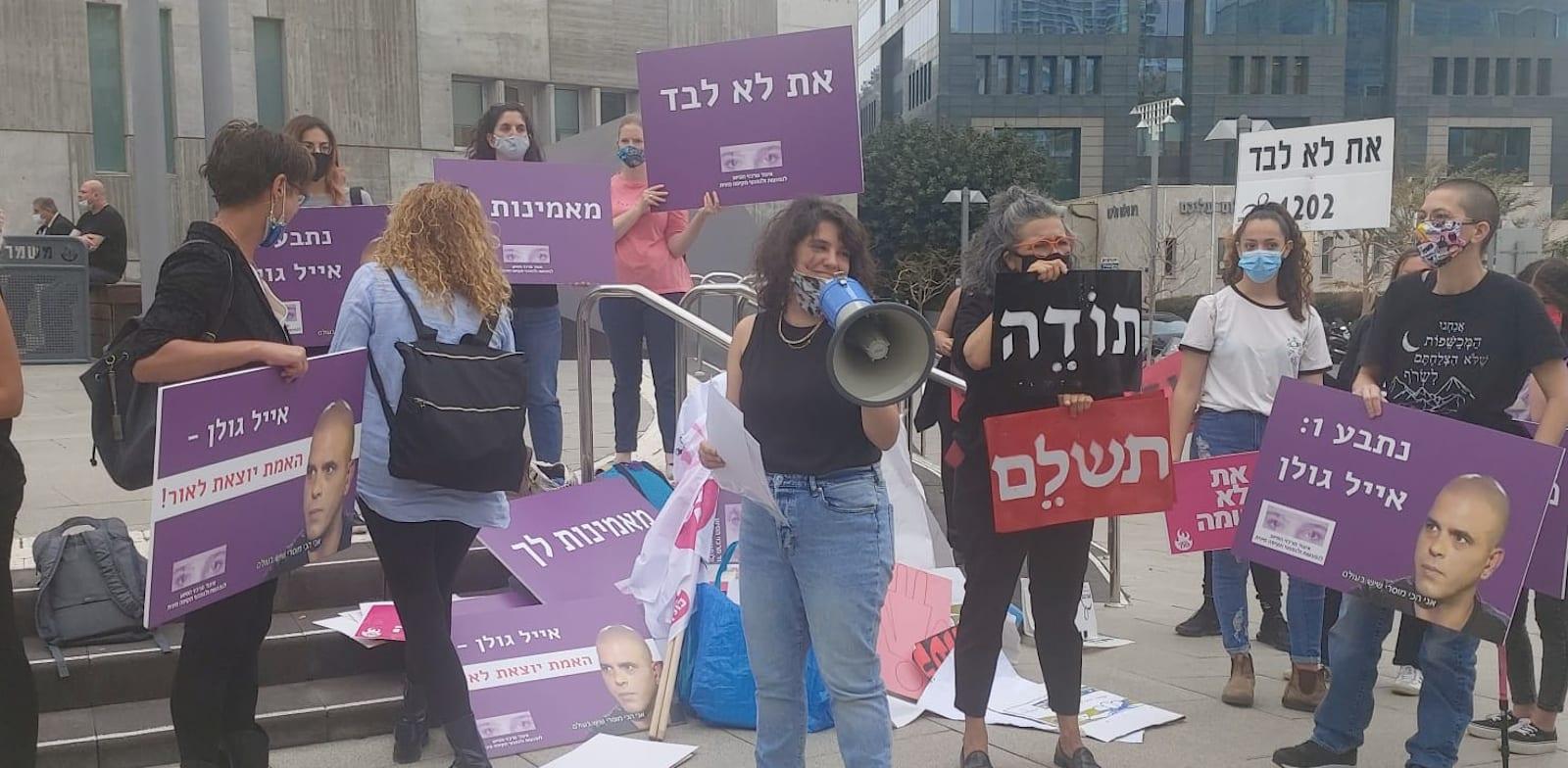 """הפגנת הזדהות עם המתלוננות שתובעות את אייל גולן והמשטרה מחוץ לביהמ""""ש המחוזי בתל אביב, רגע לפני הדיון בתביעה / צילום: חן מענית"""