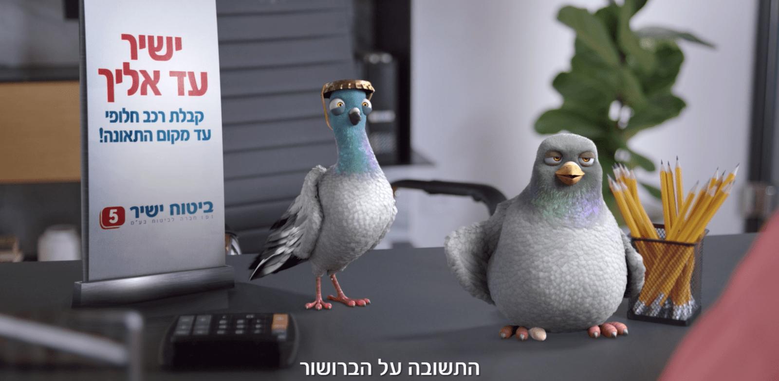 """קמפיין היונים של ביטוח ישיר / צילום: יח""""צ רן דנינו"""