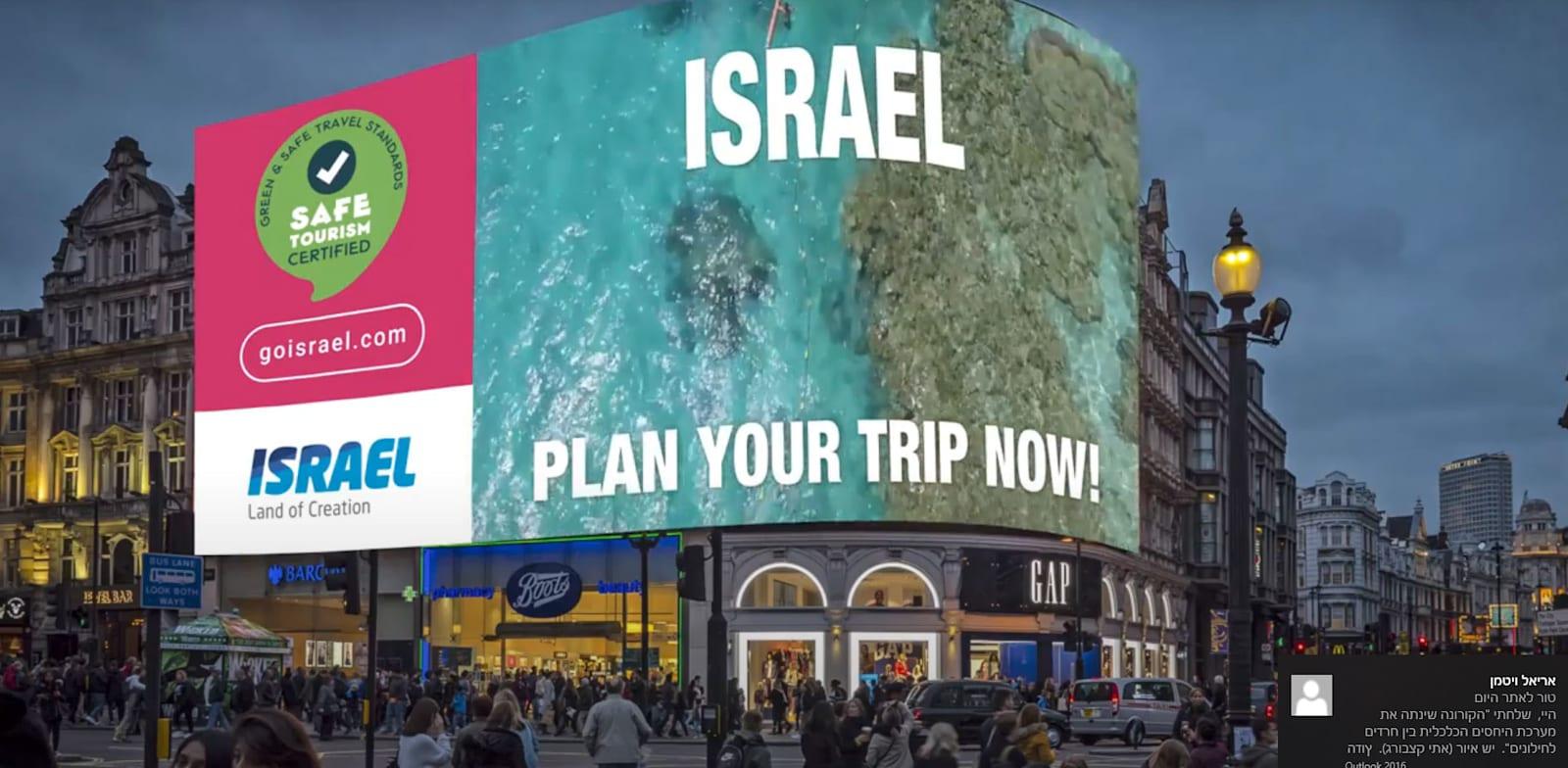 קמפיין לעידוד התיירות לישראל. לונדון / צילום: משרד התיירות