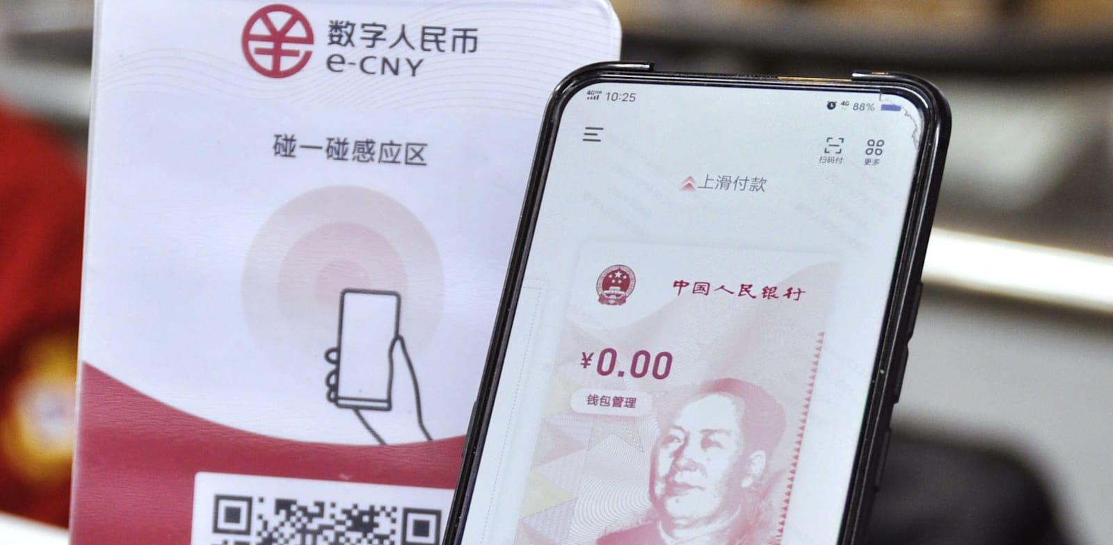 תשלום ביואן דיגטלי בפיילוט של ממשלת סין / צילום: Reuters, Kyodo