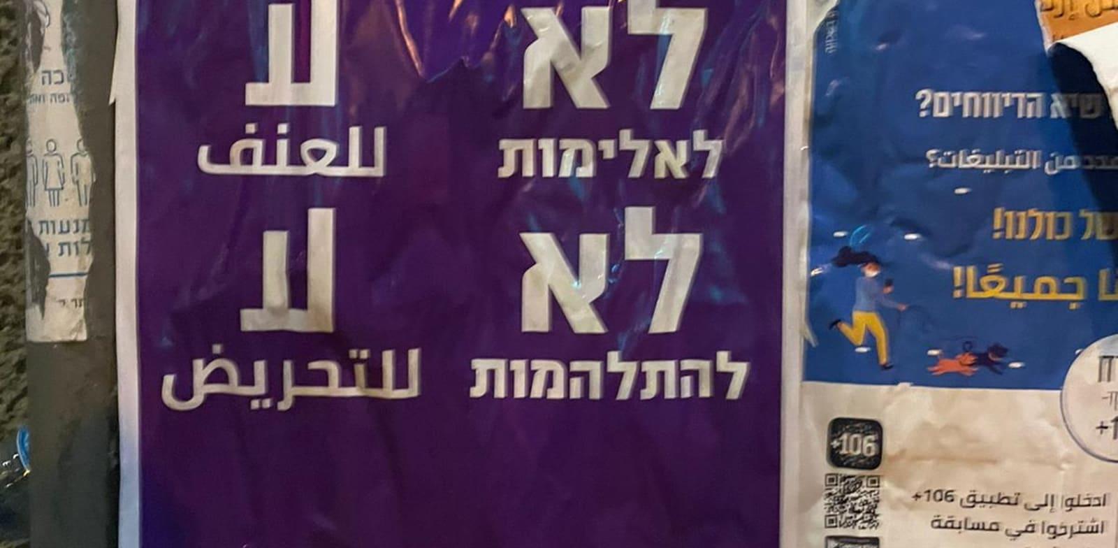 """השלט שנתלה מטעם עיריית תל אביב-יפו """"לא לאלימות. לא להתלהמות  لا لعنف. لا للتحريض"""" / צילום: דוברות עיריית תל אביב-יפו"""