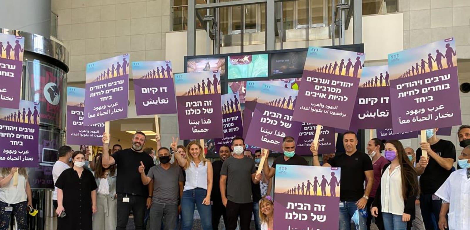 עובדי ועובדות סלקום במחאה למען דו-קיום / צילום: דוברות סלקום