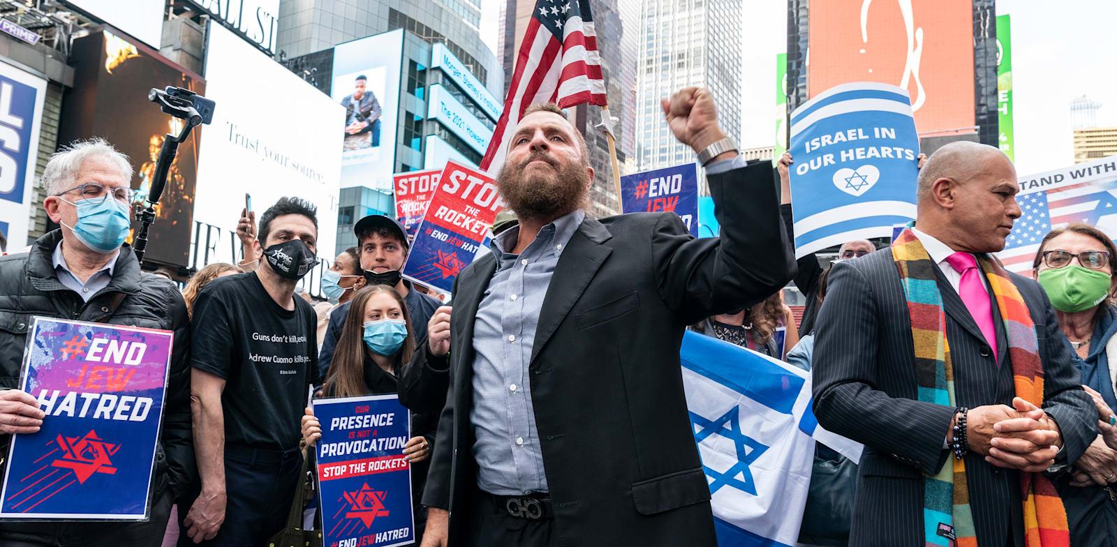 הפגנה פרו־ישראלית בכיכר טיימס בניו יורק, בשבוע שעבר / צילום: Reuters