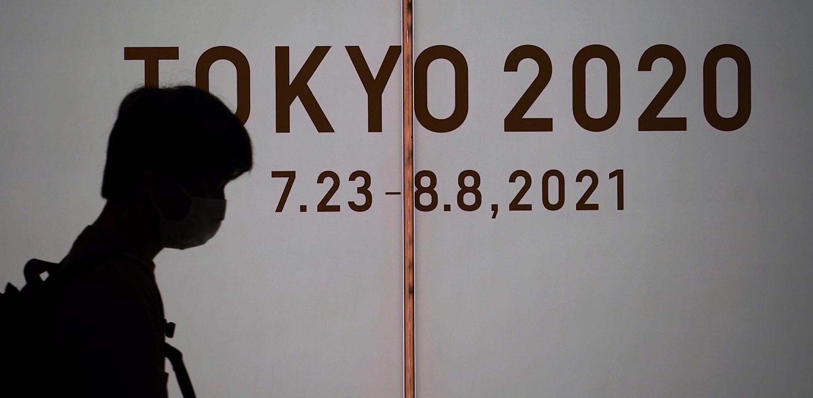 אלפי רופאים ואזרחים יפנים מתחננים לביטול המשחקים האולימפיים / צילום: Associated Press, Eugene Hoshiko