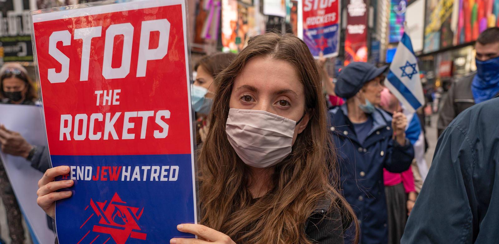 """יהדות ארה""""ב מפגינה תמיכה בישראל / צילום: Shutterstock"""