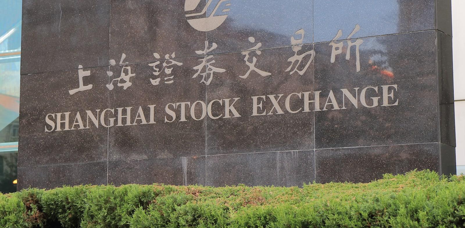 בורסת שנחאי, סין / צילום: Shutterstock