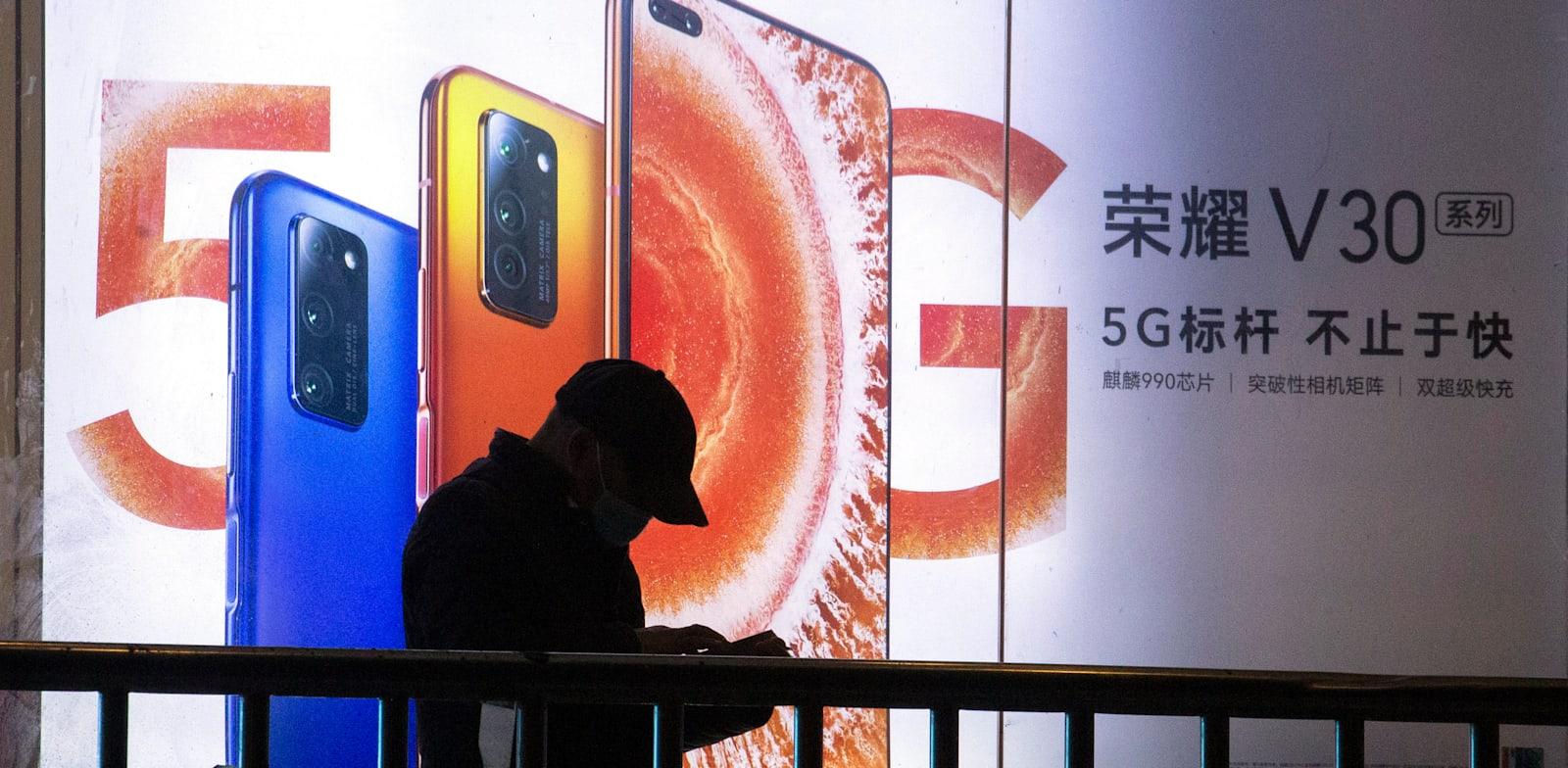 שלט חוצות של סמארטפון 5G של וואווי / צילום: Associated Press, Ng Han Guan