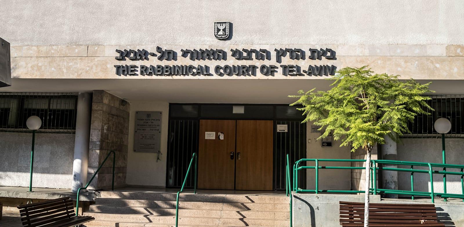 בית הדין הרבני בתל אביב / צילום: Shutterstock