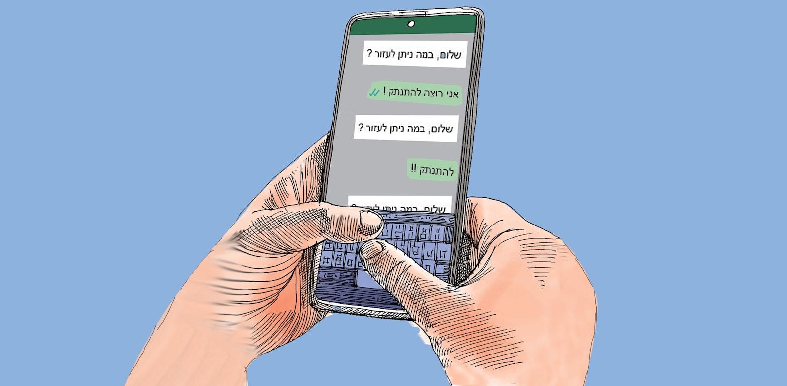 השירות הדיגיטלי עדיין תקוע מאחור / איור: גיל ג'יבלי