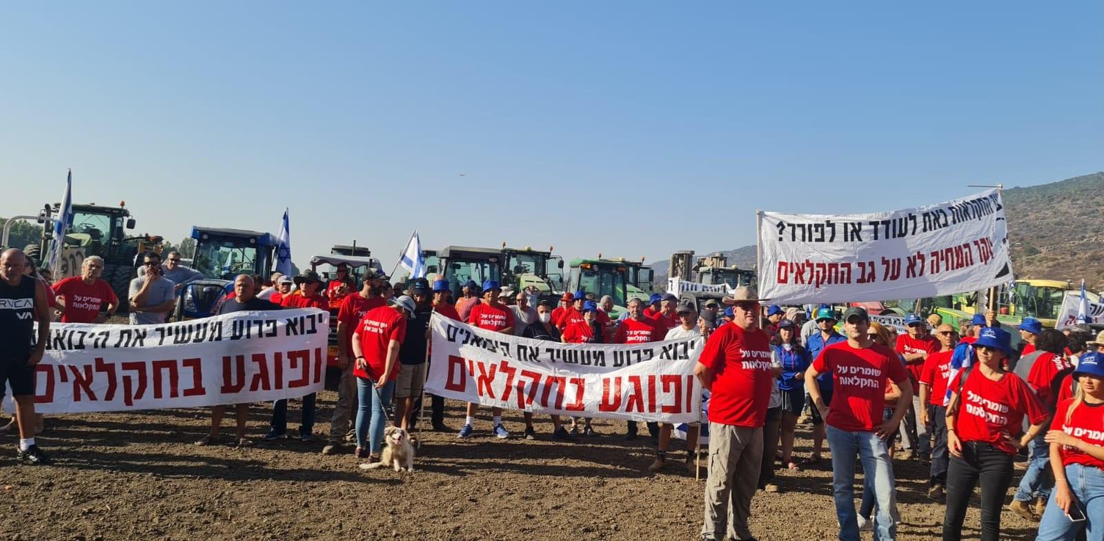 הפגנת החקלאים נגד הרפורמה בחקלאות