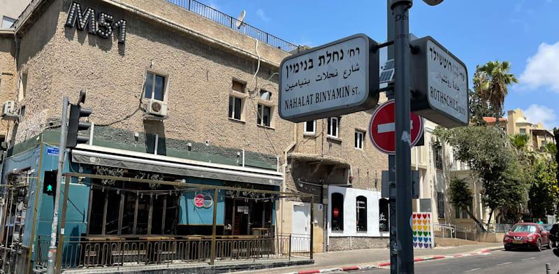 M51's Tel Aviv offices  credit: Ofir Dor