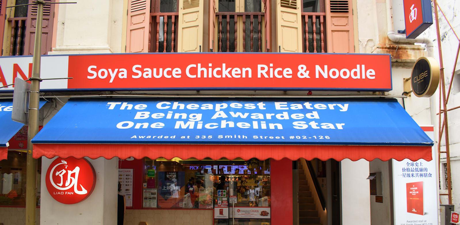 מזללת הרחוב ''Hawker Chan'' שבסינגפור. עד לאחרונה הייתה המסעדה הזולה ביותר עם כוכב מישלן / צילום: Shutterstock, Arnieby