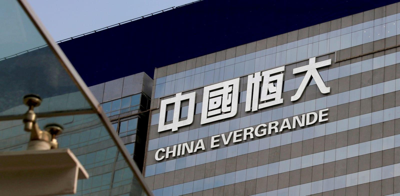 ענקית הנדל''ן הסינית אוורגרנד / צילום: Reuters