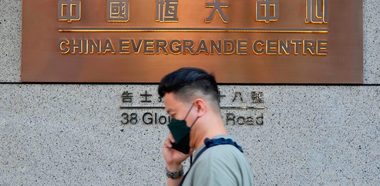 מטה אוורגרנד בהונג קונג. הסתבכותה של ענקית הנדל''ן היא רק סימפטום / צילום: Associated Press, Vincent Yu