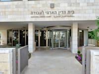 בנין בית הדין הארצי לעבודה ירושלים / צילום: רפי קוץ