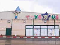 חנות טויס אר אס / צילום: כדיה לוי