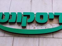 שלט בנק דיסקונט / צילום: כדיה לוי