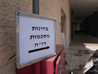 בחינות להסמכה לשכת רואי חשבון בניני האומה בירושלים / צילום: ליאור מזרחי