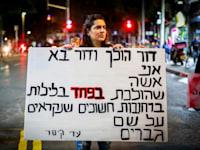מחאת נשים נגד אלימות רחוב לוינסקי תל אביב / צילום: שלומי יוסף