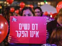 מחאה נגד רצח נשים בתל אביב / צילום: שלומי יוסף