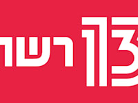 """רשת 13 / צילום: יח""""צ"""