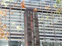 בניין הבורסה בתל אביב / צילום: שלומי יוסף