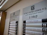 בית משפט השלום ירושלים / צילום: ליאור מזרחי