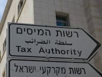 שלט רשות המיסים / צילום: איל יצהר
