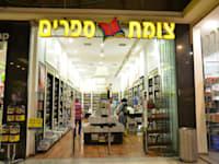 חנות צומת ספרים / צילום: תמר מצפי