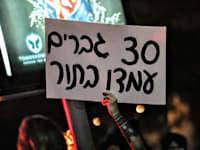 """הפגנת הנשים בת""""א בעקבות האונס באילת / צילום: שלומי יוסף"""