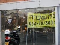 עסקים וחנויות סגורות בזמן קורונה / צילום: שלומי יוסף