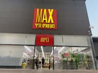 חנות מקס סטוק בבני ברק / צילום: שני מוזס