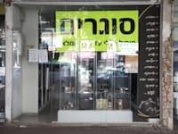 עסקים סגורים בבני ברק / צילום: כדיה לוי