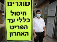 עסקים נסגרים בסגר השלישי בבני ברק / צילום: כדיה לוי