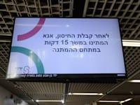 מתחם חיסוני קורונה בית חולים שיבא תל השומר / צילום: איל יצהר