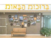 שלט הכניסה למועצת גזר. עיצוב פונט - מיכל שומר / צילום: מועצה אזורית גזר
