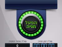 """סלופארק - אפליקציה לתשלום עבור חניה / צילום: יח""""צ"""