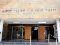 הרבנות הראשית המועצה הדתית - תל אביב יפו / צילום: תמר מצפי