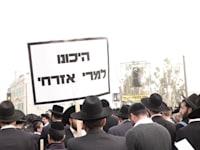 מחאה על חוק הגיוס, 2014 / צילום: אוריה תדמור