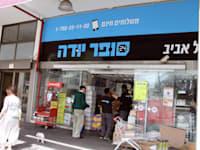 סופר יודה - תל אביב / צילום: רוני שיצר