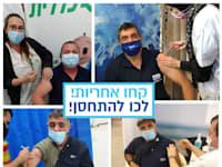 מתוך קמפיין החיסונים במקורות / צילום: חברת מקורות