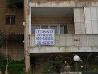 בית + שלט להשכרה / צילום: איל יצהר