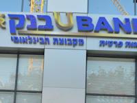 בנק יובנק