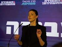 """יו""""ר העבודה, מרב מיכאלי, בנאום בתום יום הבחירות / צילום: מפלגת העבודה"""