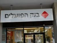 בנק הפועלים סניף פנקס תל אביב / צילום: איל יצהר