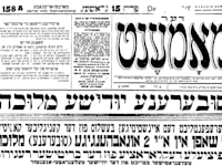 """העיתון היידי הגדול בעולם מכריז ב־1937 על מסקנות ועדת פיל: """"מלוכה יהודית ריבונית"""" בישראל / צילום: צילום מסך"""